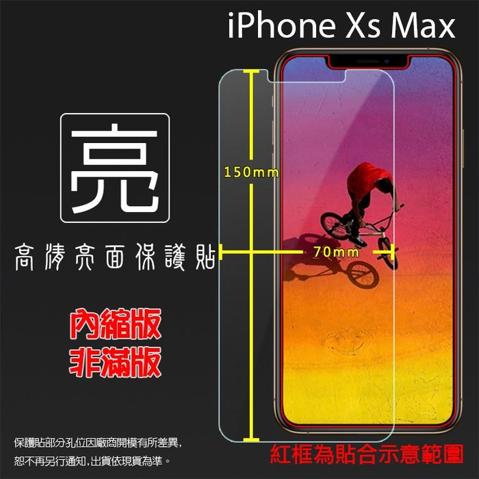亮面螢幕保護貼 Apple 蘋果 iPhone Xs Max 6.5吋 保護貼 軟性 高清 亮貼 亮面貼 保護膜 手機膜