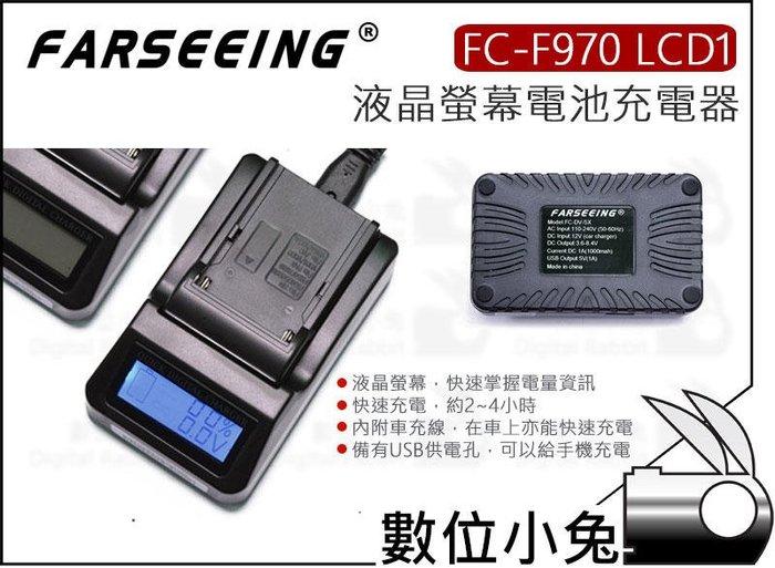 數位小兔【FARSEEING 凡賽 NP-F970 LCD1 液晶螢幕 鋰電池充電器】F970 相容 SONY F550