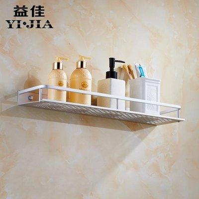 太空鋁浴室置物架單層 衛生間壁掛廁所收納架 洗手間置物架免打孔 cgg