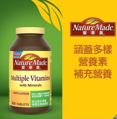 【好市多預購】 Nature Made 萊萃美 綜合維生素礦物質加葉黃素錠(食品300錠) COSTCO