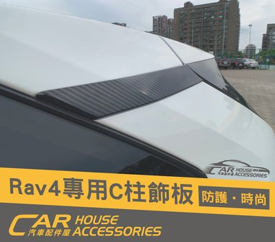 汽車配件屋 實體店面 RAV4 5代 專用 C柱卡夢飾板