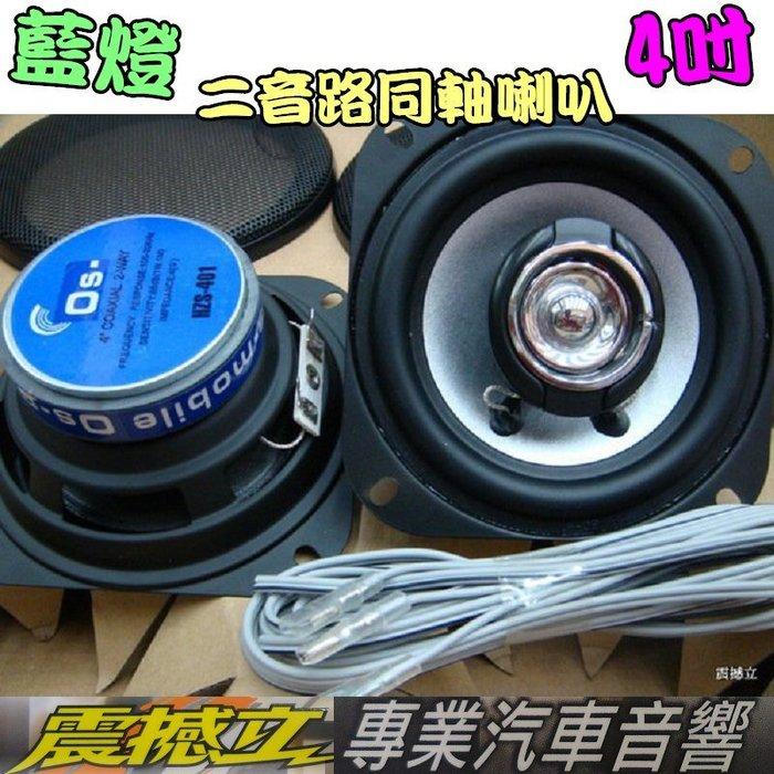 藍燈 4吋二音路同軸 喇叭