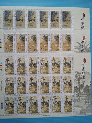 【收藏家】故宮古畫郵票3全大全張,面潔背白上品,面額810元下標就賣了!