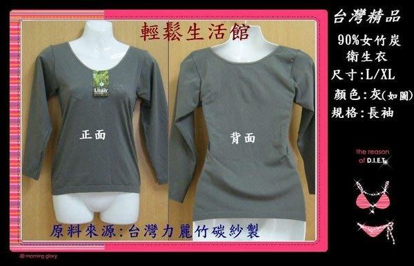 《輕鬆生活館》C11~保暖竹炭衣*90%竹碳女衛生衣*禦寒極品$380/件↘三件1000元