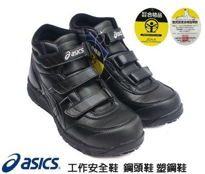 日本品牌asics 高筒 特殊工作鞋 /  安全鞋 /  防護鞋 /  塑鋼鞋 (黑  FCP3029090 )