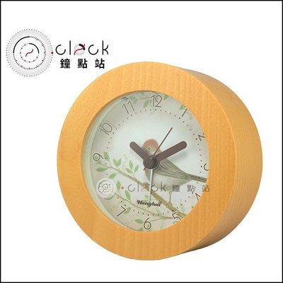 【鐘點站】原木鳥語系列 - B款 / 圓形造型鬧鐘 / 淺木色 / 無印風格 / 經典原木色