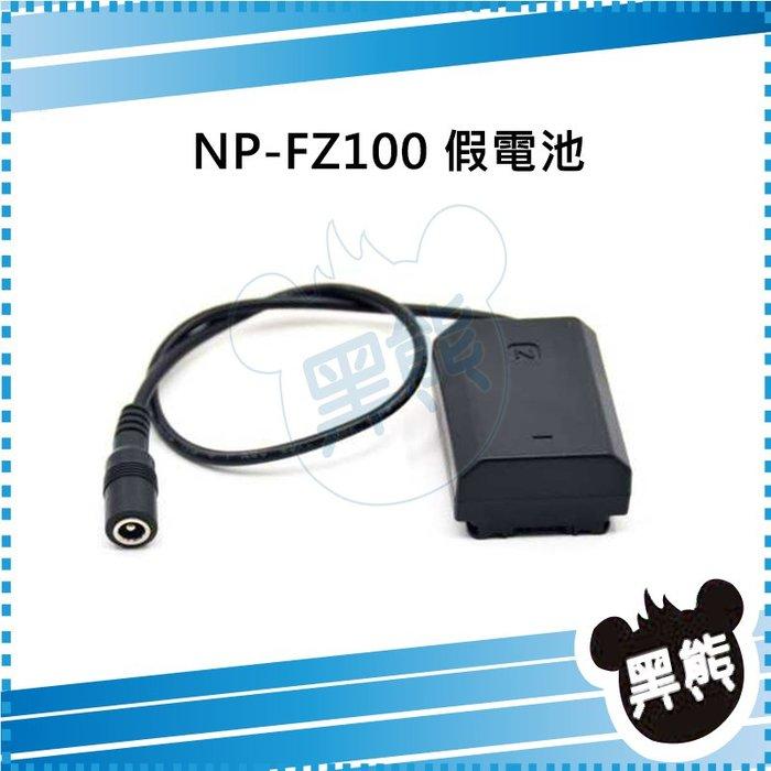 黑熊館 SONY NP-FZ100 假電池 電池用轉接器 外接電源轉接器 A7III A9 A7R III A7M3