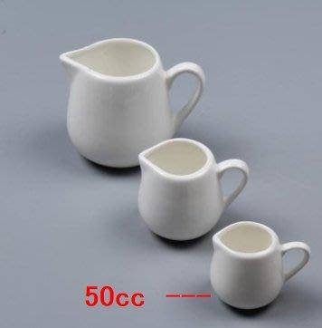 晴天咖啡☼ 白瓷奶盅50cc 小奶精杯 糖罐 奶精罐 蜂蜜杯 糖杯 小奶盅 陶瓷奶缸 鮮奶油 奶壺 蜂蜜盅 奶罐