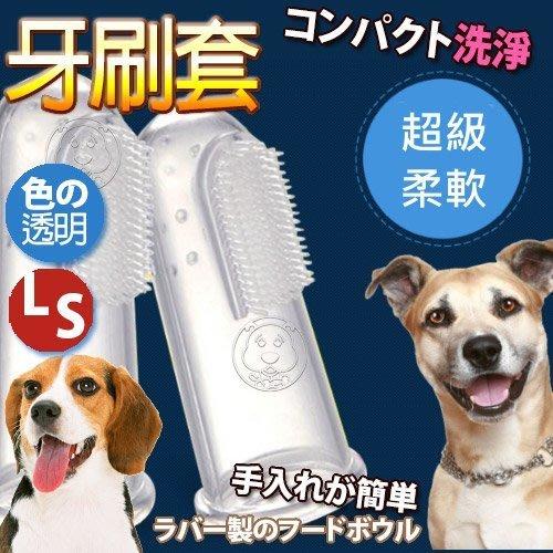 【🐱🐶培菓寵物48H出貨🐰🐹】DYY高級手指清潔刷(透明無毒手指牙刷套)*1支 特價39元
