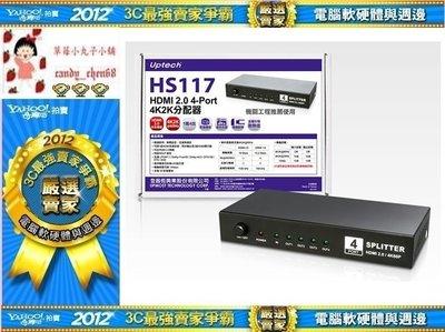 【35年連鎖老店】Uptech HS1...