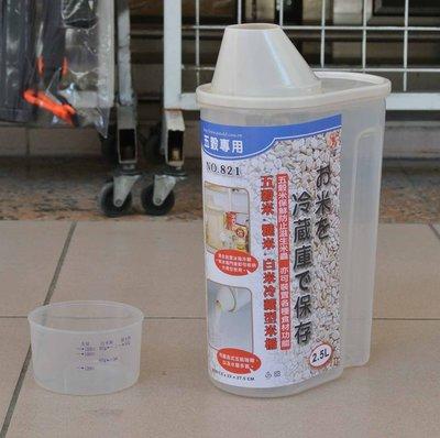 ☆優達團購☆冷藏專用米箱 821 儲米桶 置物桶 整理桶 透明米桶 保鮮桶 分類桶 塑膠桶 2.5L 6入650元 台南市
