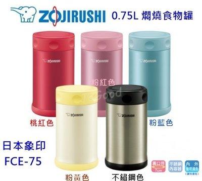 JoGood-全新現貨 象印ZOJIRUSHI不鏽鋼真空悶燒罐 0.75L SW-FCE75 燜燒罐 食物罐 750ML