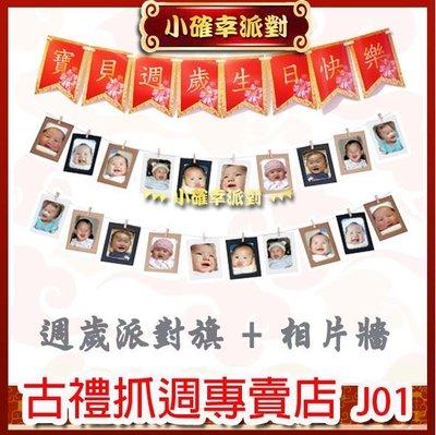 生日派對佈置旗 紙相框 4x6創意相片牆 抓周必備超值包 J01 prop
