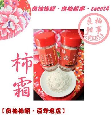 天然柿霜~良柚柿餅 百年老店~日曬 天然 素食