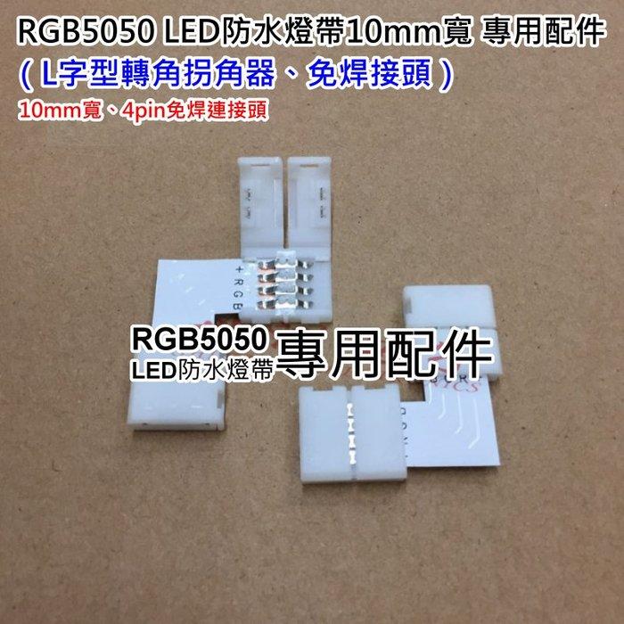🔥淘趣購RGB5050 LED防水燈帶10mm寬 專用配件:(L字型轉角拐角器、免焊接頭)💎10mm寬、4pin免焊連