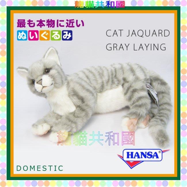 ※龍貓共和國※日本正版《hansa超仿真擬真小貓 喵星人 灰色虎斑貓 可愛寵物貓咪肉球 趴姿絨毛玩偶 娃娃37公分》