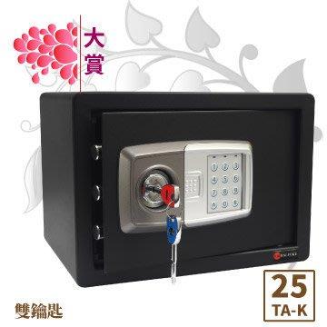 【TRENY直營】大賞 電子式保險箱 雙鑰匙 25TA-K (兩年保固) 密碼保險箱 現金箱 居家安全 飯店 金庫金櫃