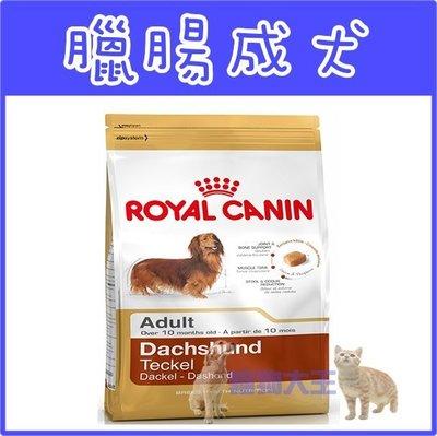 **貓狗大王**法國皇家 PRD28 《臘腸 成犬專用》飼料-7.5kg