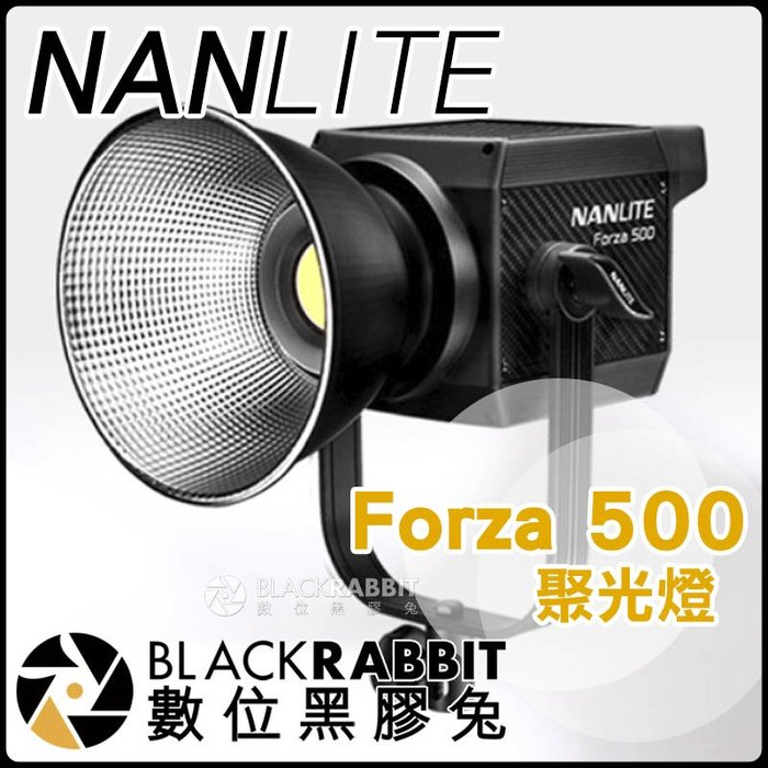 數位黑膠兔【 NANLITE Forza 500 聚光燈 】 補光燈 人像 攝影棚 無線 APP 手機控制 wifi