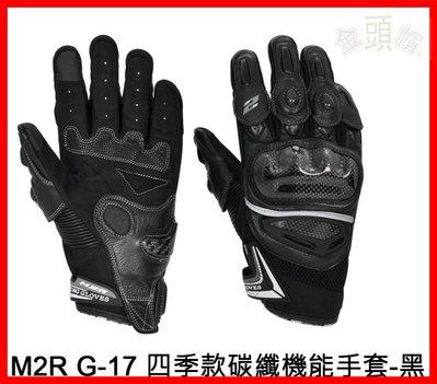 ㊣金頭帽㊣【可面交】【免運】【M2R G-17 G17 騎士手套】 防摔 可觸控 四季款 碳纖 手套