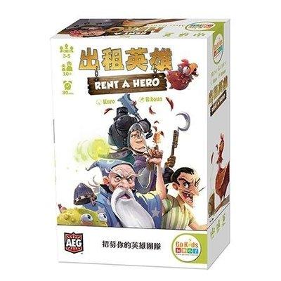 出租英雄 Rent a Hero 繁體中文版