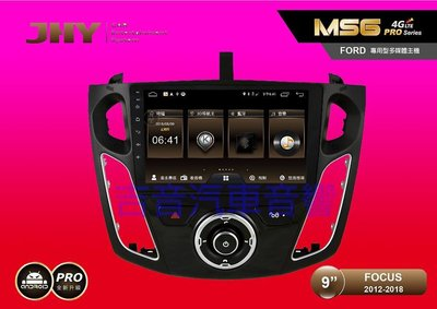 ◎吉音汽車音響◎JHY M3系列 FORD 福特 FOCUS 9吋安卓雙聲控專用機內建衛星導航USB藍芽wifi小葳助手
