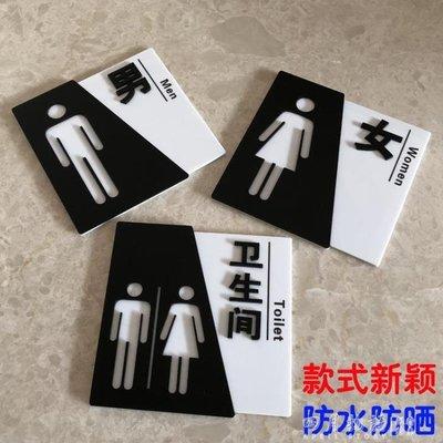高檔亞克力男女洗手間牌子標識牌貼創意個性衛生間廁所門牌指引標志訂制TOILET帶左右箭頭提示CRD