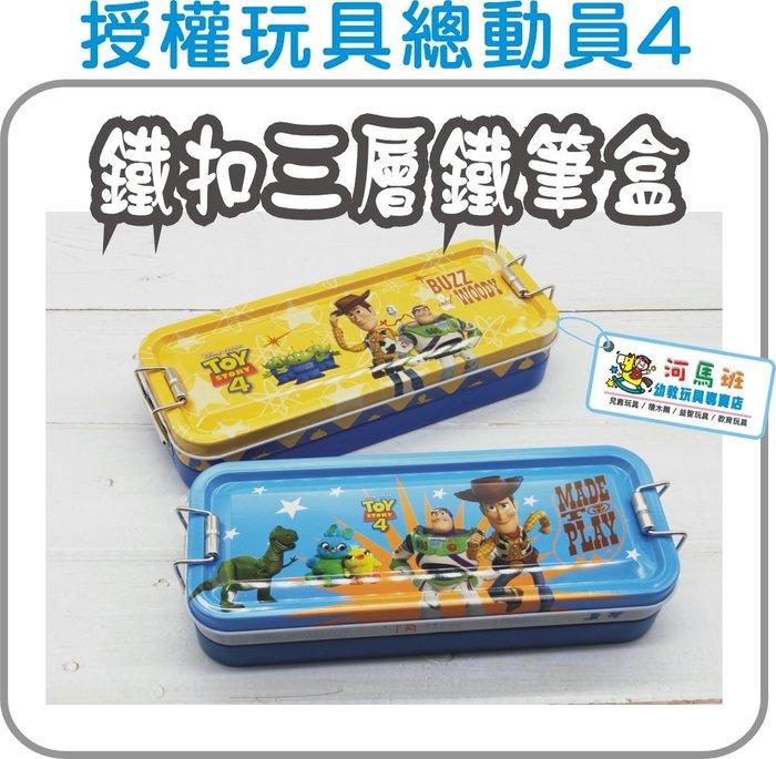 河馬班-文具系列-授權迪士尼玩具總動員4-鐵扣三層鐵筆盒