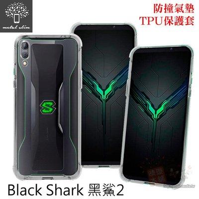 晴璇本舖【豐原總館】Metal-Slim BLACK SHARK 2 黑鯊2 / 2 Pro 防撞氣墊TPU 手機保護套