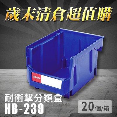 【歲末清倉超值購】 樹德 分類整理盒 HB-239 (20個/箱) 耐衝擊 收納 置物 /工具箱/工具盒/零件盒/分類盒