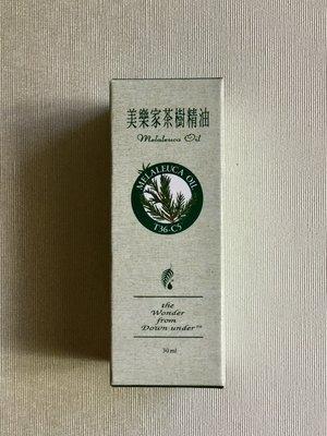 【美樂家】茶樹精油 T36-C5   30ml  特價$720