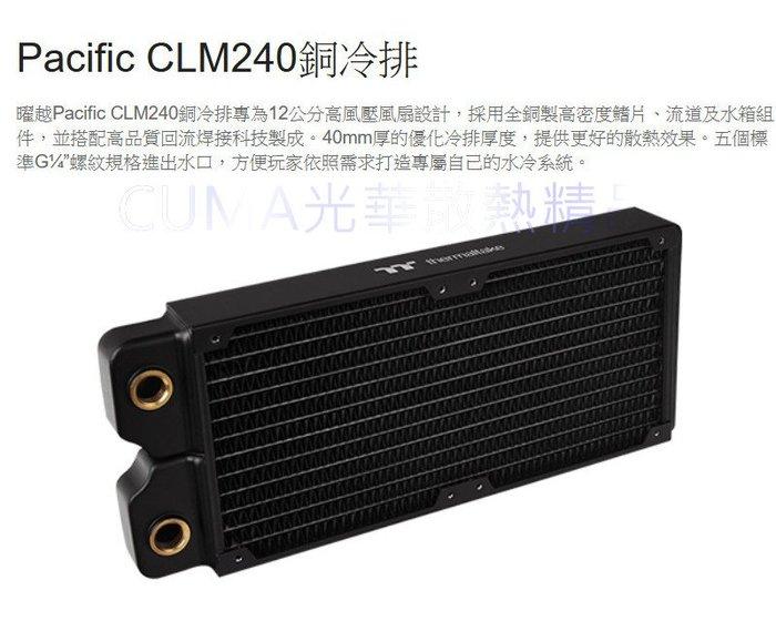 光華CUMA散熱精品*曜越 Pacific CLM240 銅冷排 中厚排 CL-W236-CU00BL-A 2D~現貨