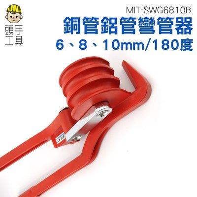 彎管器 三合一手動工具 彎管器 銅管鋁管彎管器 製冷配件 頭手工具 SWG6810B