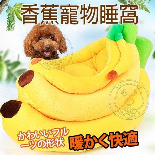 【🐱🐶培菓寵物48H出貨🐰🐹】DYY》可拆洗水果系列香蕉寵物睡窩-特小58*32*10cm特價299元 限宅配蝦