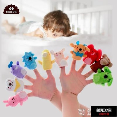 嬰兒手偶毛絨玩具0-1歲寶寶布藝指偶新生兒手偶手套玩偶【傑克3C店】
