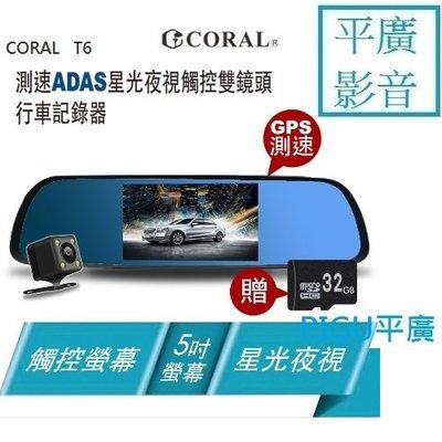 平廣 保固1年 CORAL T6 行車紀錄器 圖資測速 5吋 後視鏡型 ADAS 星光夜視 觸控 雙鏡頭 行車記錄器