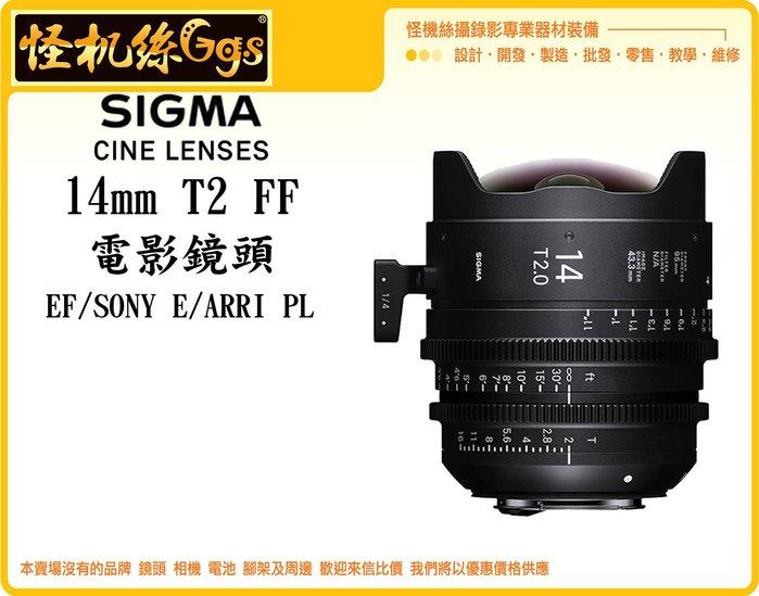 怪機絲 SIGMA 14mm T2 FF 電影鏡頭 攝影機 單眼 公司貨 Canon EF/Sony E/ARRI PL