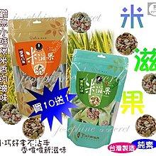 【喬瑟芬的秘密】富強森 強森先生 台灣爆米花 米滋果  堅果/海苔 優惠特賣 買10送1