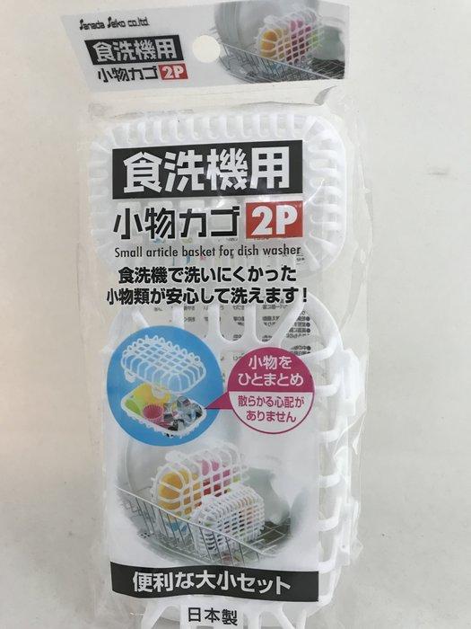 日本製 小物清洗盒