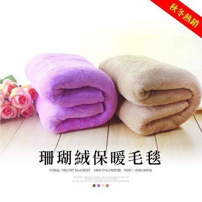 純色珊瑚絨保暖毛毯-被子/床巾/冷氣毯/嬰兒包巾/毯子/蓋毯-摩布工場