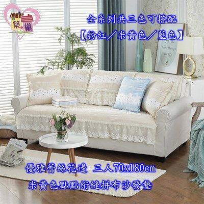 *優雅蕾絲花邊點點绗縫拼布沙發墊-米黃色-三人座-70x180cm*築巢 窗簾 精品 *下標前請先詢問是否有現貨。