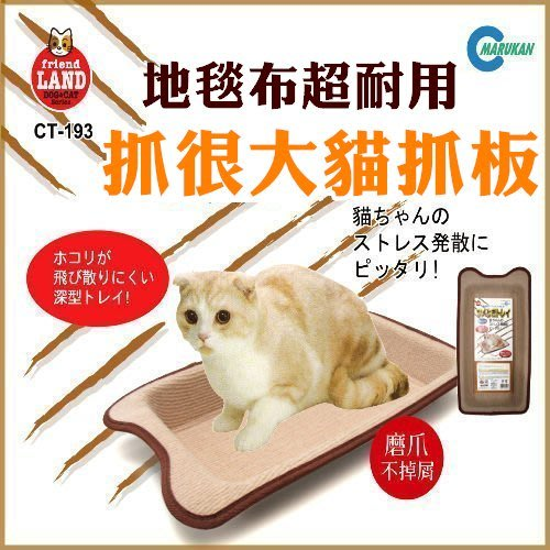 *COCO*日本Marukan耐抓波浪地毯布貓抓板CT-193(附木天蓼粉)抓很大貓抓板~不掉屑屑/貓玩具/亦可當貓睡窩