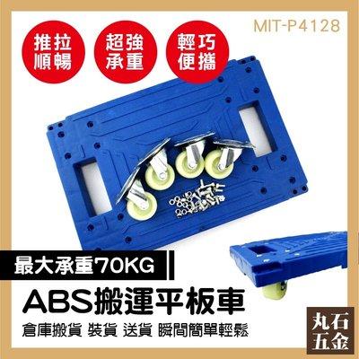 【丸石五金】MIT-P4128  AB...