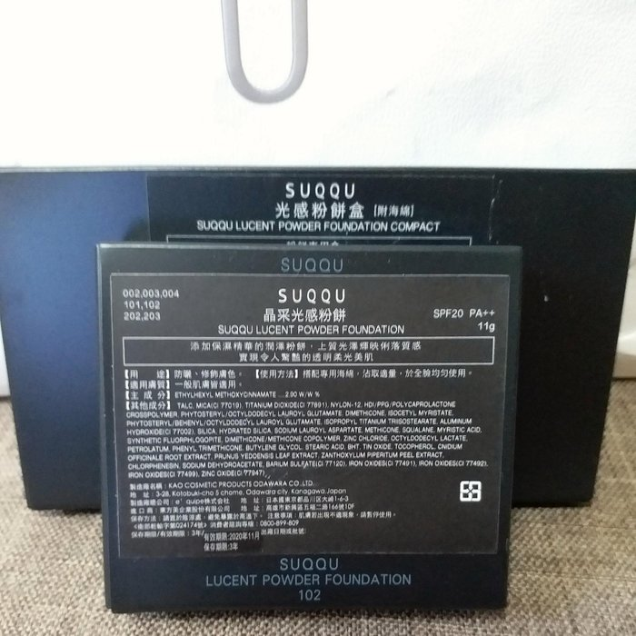 SUQQU 晶采光感粉餅102 101有含盒子