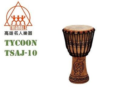 【名人樂器】Tycoon TSAJ-10 非洲鼓