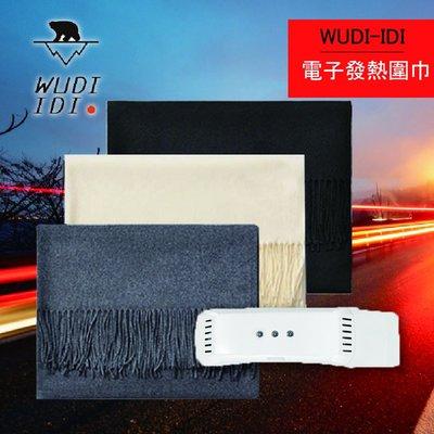 時尚穿搭【Wudi Idi】Heated scarf 充電式發熱圍巾 (溫暖舒適/USB快充/48度&57度)