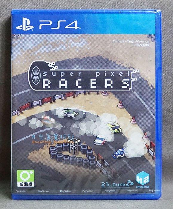 【月光魚 電玩部】全新現貨 中文版 PS4 超級像素賽車 Super Pixel Racers 亞版 中文版 現貨全新