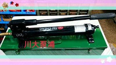 【川大泵浦】全新優質手動式油壓泵浦CP-700 含鐵盒~ 台灣製造!!!可以壓接泵浦