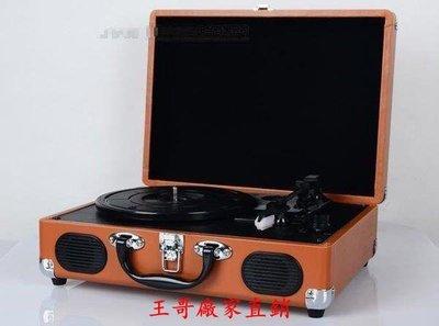 【王哥】新款時尚 箱式唱片機電唱機仿古復古留聲機手提式LP黑膠老唱機音響WG-10611061