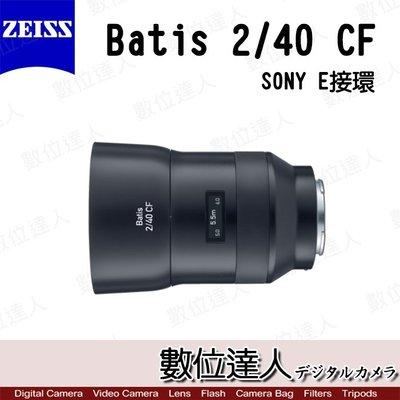 【數位達人】平輸 ZEISS 蔡司 Batis 40mm f2 CF 2/40 for sony E接環 A7R4